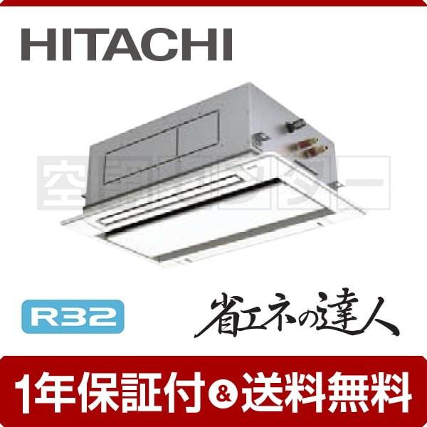 RCID-GP45RSHJ2 日立 業務用エアコン てんかせ2方向 1.8馬力 冷媒R32 単相200V