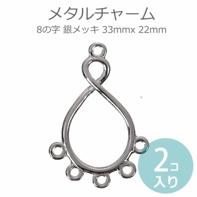 メタルチャーム 8の字 銀メッキ ...