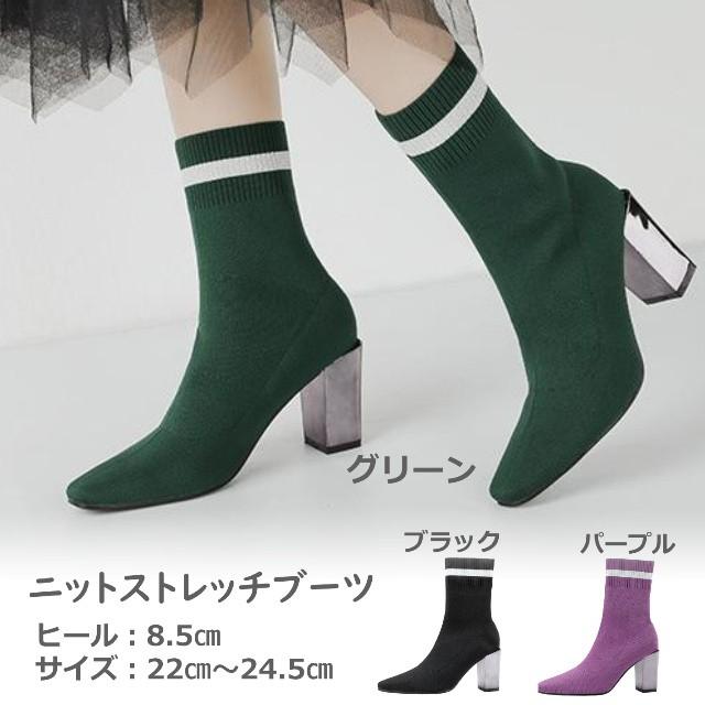 【送料無料】ニット ブーツ ストレッチ ショートブーツ サイズ豊富 歩きやすい 秋冬 新作 グリーン 緑 22cm~24.5cm