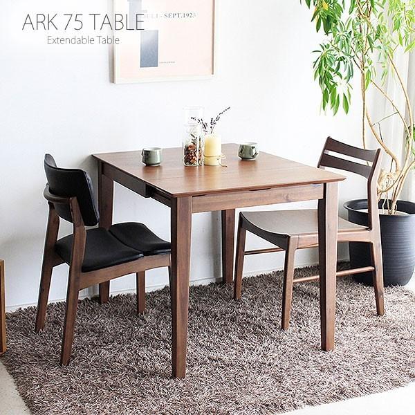 ダイニングテーブル 伸縮式 カフェテーブル Ark 75 テーブルのみ 激安の