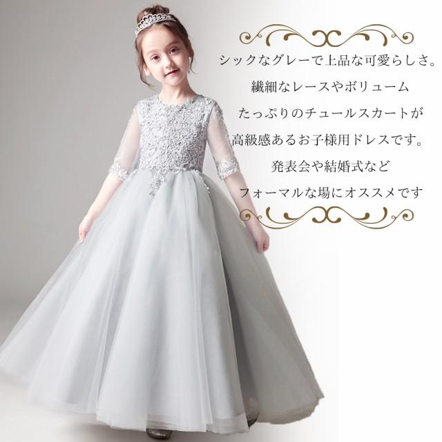 61e6c12c29dce 大人気 礼服 キッズ ドレス ピアノ発表会 衣装 誕生日 ロングスカート ピアノ 発表会 ドレス