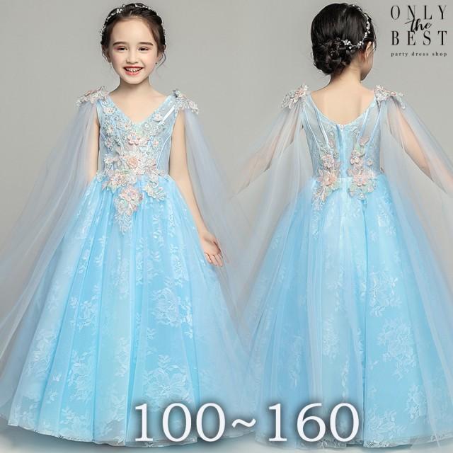 1ea1bb0f121da ロング丈ドレス スカイブルー 女の子 ピアノ 発表会 ドレス 子供 130 140 150 160 ドレス