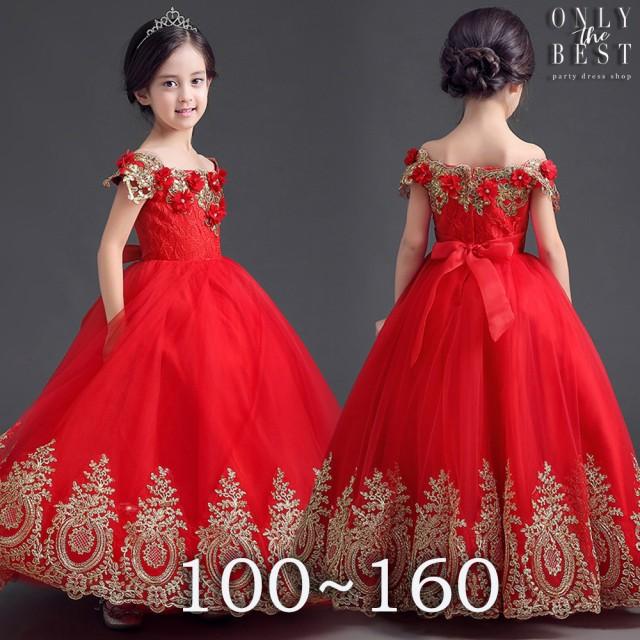 58ad918555ed0 真っ赤なロングドレス オフショルダー ピアノ 発表会 ドレス 子供 130 140 150 160 ドレス