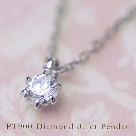 人気満点 ダイヤモンド ペンダント 送料無料 プラチナ900 ダイヤ0.1ct SIクラス ダイヤ0.1ct アズキチェーン 4月誕生石 送料無料 PT900 Pt900 4月誕生石 プレゼント 天然石, サカイシ:25496615 --- chevron9.de
