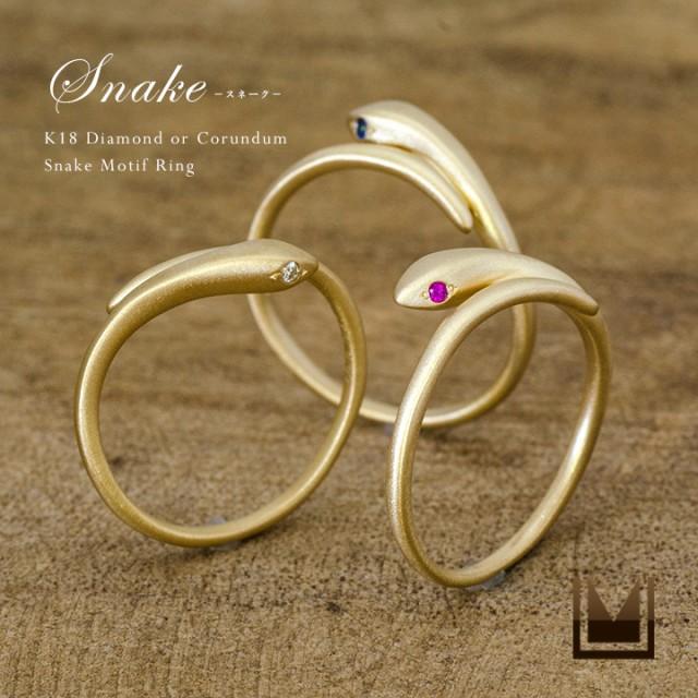 最安値級価格 リング ダイヤモンド スネークモチーフゴールド K18 「snake」 送料無料 18K 18金 4月誕生石 プレゼント, ウェルキューブ 396cf8c0