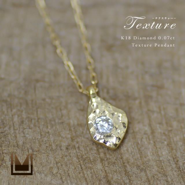 【期間限定特価】 ダイヤモンド ペンダント ゴールド K18 ダイヤ0.07ct 「Texture」 アズキチェーン 送料無料 18K 18金 4月誕生石, いばらきけん b15973df