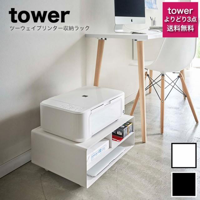 06ae7bf804 tower (タワー) ツーウェイプリンター収納ラック 【リビング 収納 ...