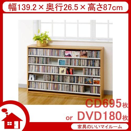 5798793002 日本製 大容量 CDストッカー ロータイプ 幅139 CS695 ナチュラル CD DVD ラック 収納