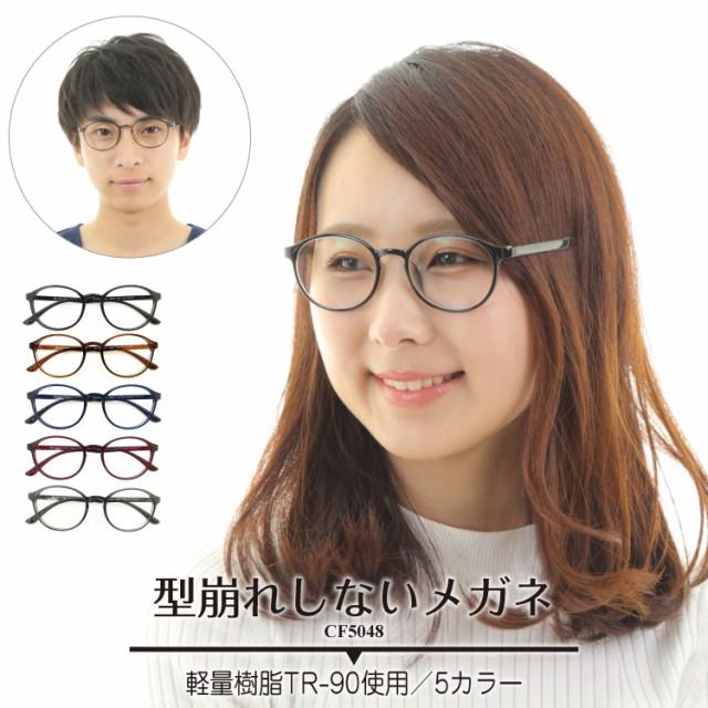老眼鏡 リーディンググラス シニアグラス ボストン 丸眼鏡 形状記憶 レディース メンズ 男性 女性 +0.25 +0.5 ~ +4.0 まで