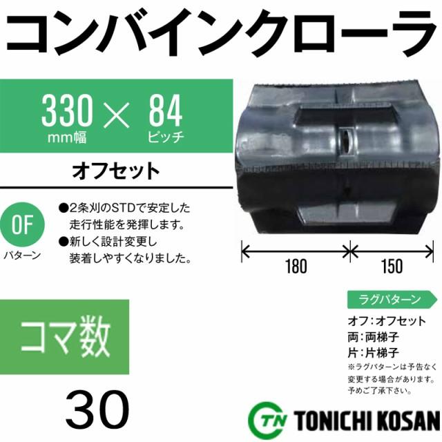 激安先着 個人宅配送 コンバイン ゴムクローラ GM338430 2個 幅330mm × ピッチ84 × コマ数30 東日興産 高耐久 エンドレス製法 保証付き オK, 新作モデル 9f2cdeb7