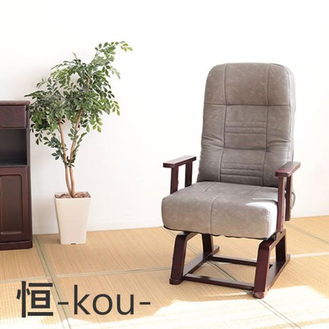 座椅子 座椅子ソファ 高座椅子 座椅子ソファ リクライニング リクライニングチェア ガス式リクライニング 合成皮革 高級感 洋風 和風 お