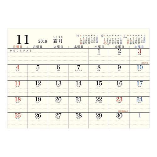 卓上 カレンダー 2019年 スケジュール basic plus クリーム シンプル