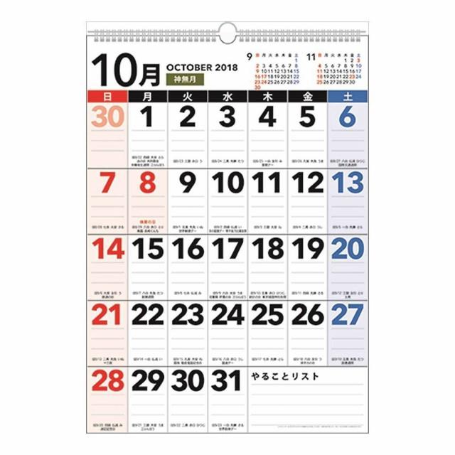 大判カレンダー 2019年 壁掛け スケジュール basic plus ボールド a3