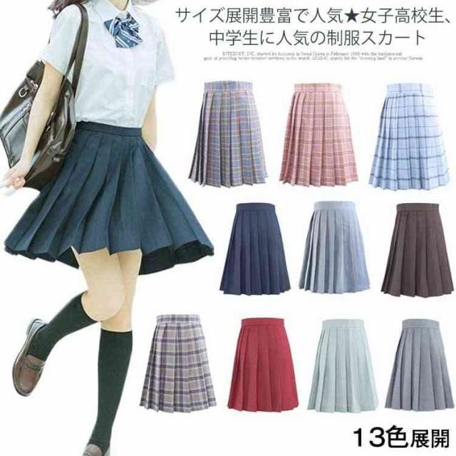 2c9abc14b86 スクールスカート 学生服 高校生 チェック柄 スクール スカート 女子高生 制服 アジャスター付き 単色 プリーツ
