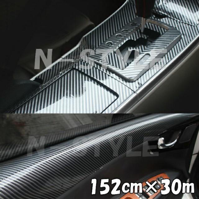 高品質 2Dカーボンシート152cm×30m ブラック 光沢艶ありカーラッピングシートフィルム 耐熱耐水曲面対応裏溝付 カッティングシート, ヌマタチョウ 06681b7f