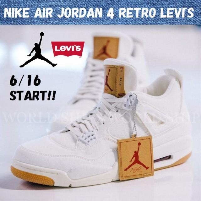 贅沢屋の Levis【海外 4 夢のコラボ! エアジョーダン Jordan ナイキ Air ! Nike 4 Levis x Retro Nike スニーカー-靴・シューズ