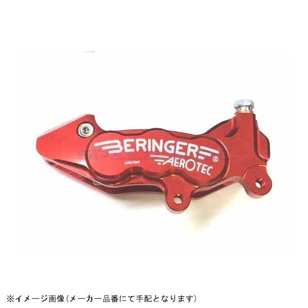 最新の激安 BERINGER ベルリンガー:6ピストンキャリパー 右 BLK アキシャル62mm, 薩摩菓子処とらや fc38e731