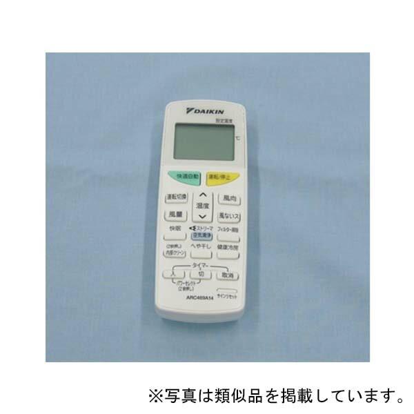 ダイキン ワイヤレスリモコン ARC469A1 【品番:2046521】◯
