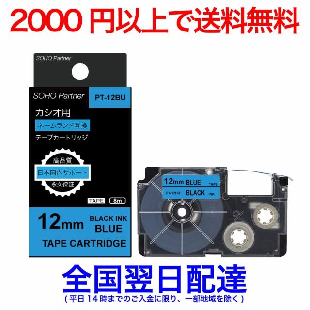 【永久保証】カシオ用 ネームランド互換 テープカートリッジ 12mm 青地黒文字 PT-12BU (XR-12BU 互換)