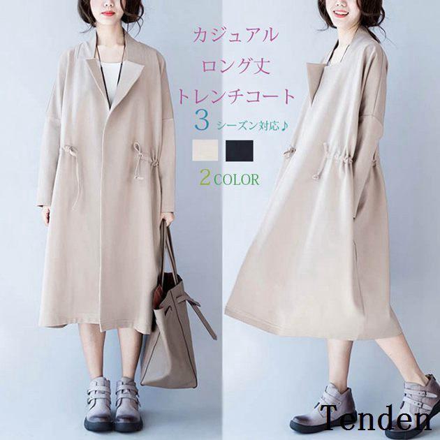 コート トレンチコート ロングコート 30代 40代 レディース ファッション 無地 春アウター カジュアル 50