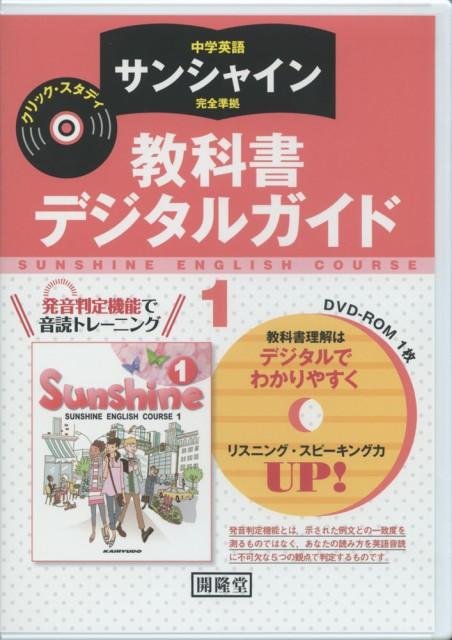 sunshine 教科書 3 年 本文 訳 プログラム 4