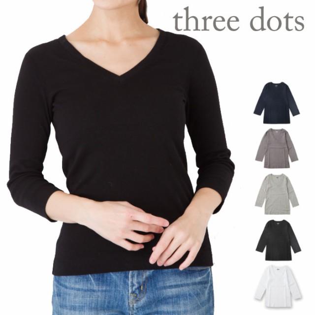 スリードッツ Tシャツ レディース 七分袖 スクープネック three dots メール便送料無料