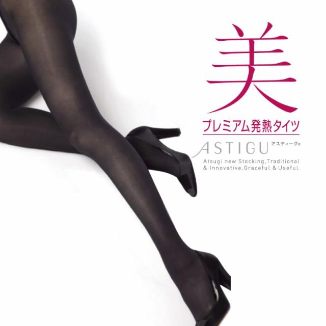 4bd2eee4e04dd3 ASTIGU(アスティーグ)【美】プレミアム発熱タイツ 60デニールの通販は ...