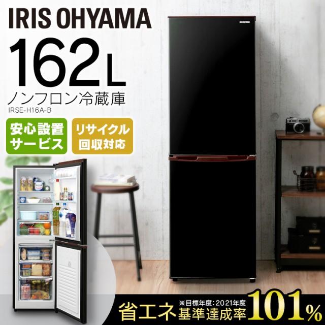 新品?正規品  冷蔵庫 2ドア 162L ブラック 162リットル 大型 ノンフロン冷凍冷蔵庫 ブラック IRSE-H16A-B ノンフロン冷凍冷蔵庫 162L ノンフロン冷凍冷蔵庫 2ドア 162リットル 冷蔵, Lemme:1cee78ed --- tired.warten-auf-angelina.de