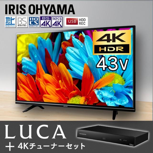 【通販激安】 4Kチューナー HVT-4KBC 送料無料 + LT-43A620 4K対応テレビ ブラック 43インチ アイリスオーヤマ LUCA-テレビ本体
