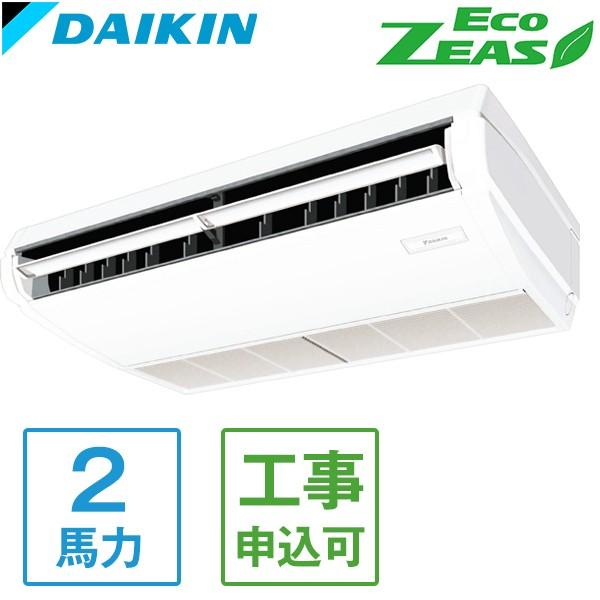 【国際ブランド】 DAIKIN SZRH50BCNV EcoZEAS [業務用エアコン 天吊り シングル 2馬力 (単相200V) ワイヤレス リモコン ], カシマダイマチ a57d60de