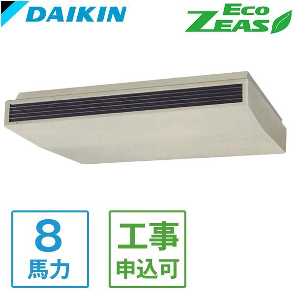 【あすつく】 DAIKIN SZZH224CJ EcoZEAS [業務用エアコン 天吊り シングル 8馬力 (三相200V) ワイヤード リモコン ], ツキヨノマチ cf3c76c4