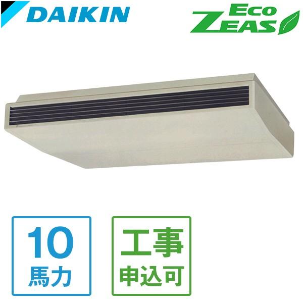国内最安値! DAIKIN SZZH280CJ EcoZEAS [業務用エアコン 天吊り シングル 10馬力 (三相200V) ワイヤード リモコン ], クリハラグン 2d1e2510