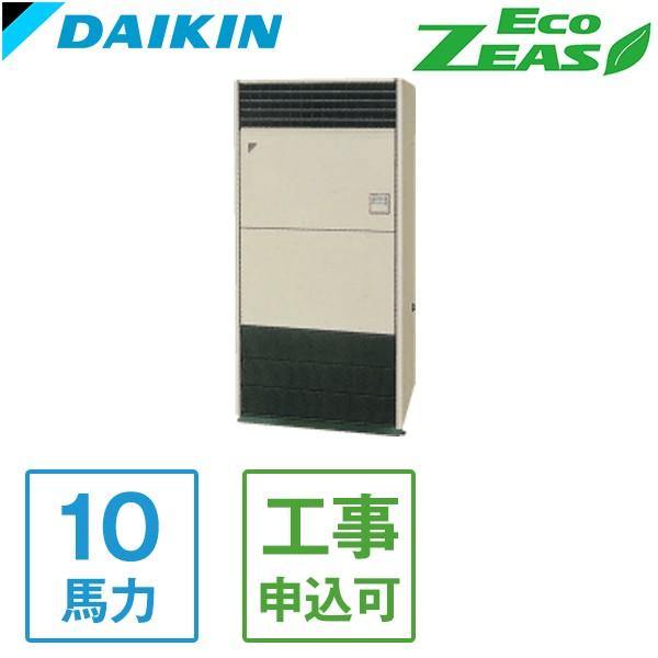 公式サイト DAIKIN SZZV280CJ EcoZEAS [業務用エアコン 床置き シングル 10馬力 (三相200V) ワイヤード リモコン ], 別海町 125806d0