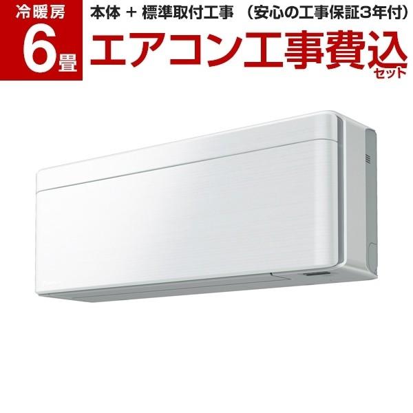 超歓迎された DAIKIN S22WTSXS-F 標準設置工事セット ファブリックホワイト SXシリーズ risora [エアコン (主に6畳用)], mask dB 21a37b69