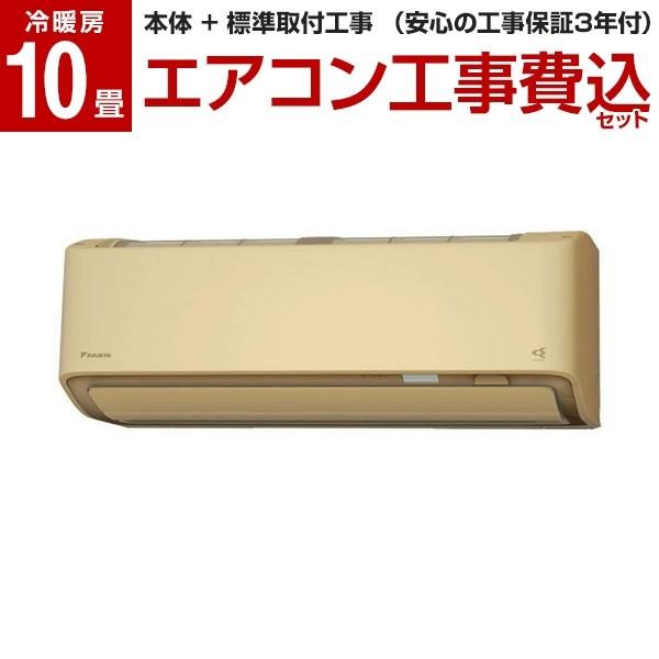 【在庫処分】 DAIKIN S28XTDXV-C 標準設置工事セット ベージュ スゴ暖 DXシリーズ [エアコン (主に10畳用・単相200V・室外電源)], ソトメチョウ 41915125