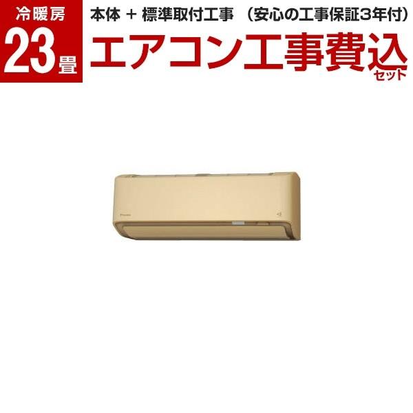 新品同様 DAIKIN S71XTRXV-C 標準設置工事セット ベージュ うるさらX [エアコン(主に23畳用・単相200V・室外電源)], インテリアチョコレート 52411129