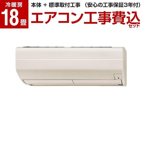 【当店一番人気】 MITSUBISHI MSZ-ZW5620S-T 標準設置工事セット ブラウン 霧ヶ峰 Zシリーズ [エアコン (主に18畳 単相200V対応)], ピアニッシモ 5005e565