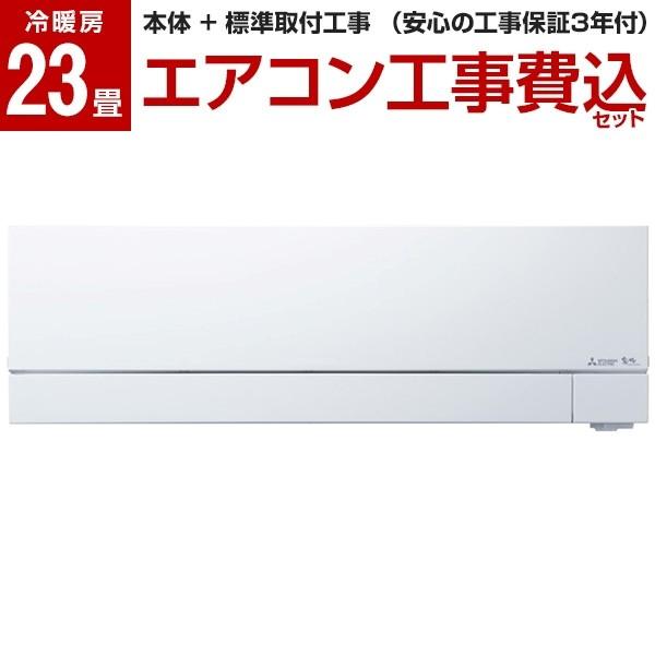 激安通販新作 MITSUBISHI MSZ-FZV7120S-W 標準設置工事セット ピュアホワイト MSZ-FZV7120S-W 霧ヶ峰 霧ヶ峰 FZシリーズ FZシリーズ [エアコン(主に23畳用・単相200V)], アスリートタウン:8ca183c4 --- kzdic.de