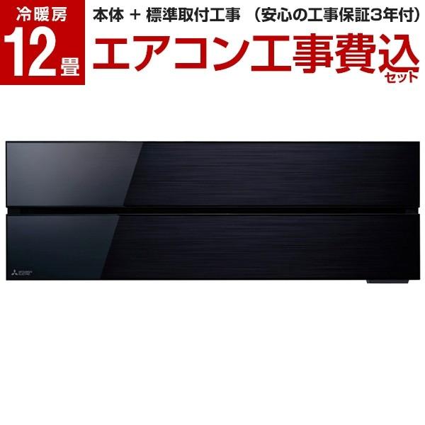 【日本限定モデル】 MITSUBISHI MSZ-FLV3620S-K 標準設置工事セット オニキスブラック 霧ヶ峰 Style FLシリーズ [エアコン(主に12畳用・単相200V)], 高萩市 dab34af0