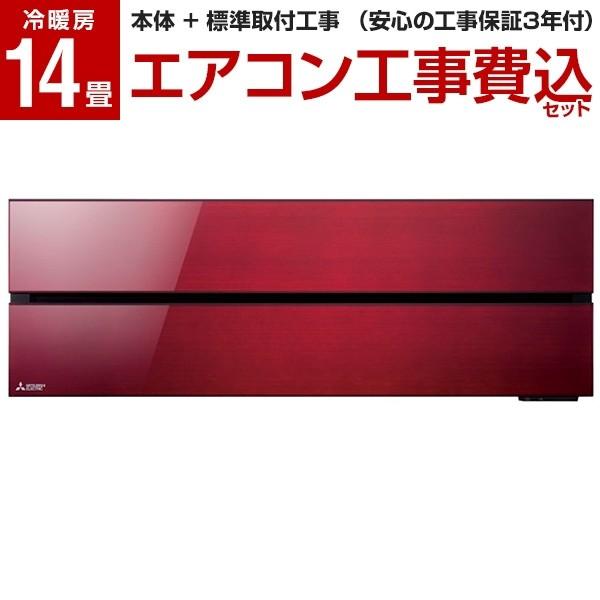 【期間限定】 MITSUBISHI MSZ-FLV4020S-R 標準設置工事セット ボルドーレッド 霧ヶ峰 Style FLシリーズ [エアコン(主に14畳用・単相200V)], fashion-labo(ファッションラボ) c5ce03fc