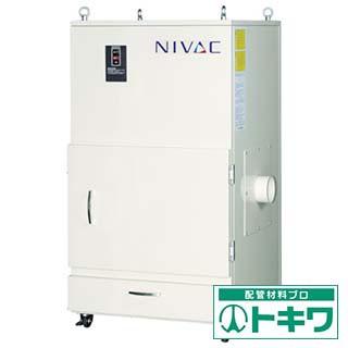 【限定価格セール!】 NIVAC 成形フィルター集じん機 NBS-150PN 60HZ NBS-150PN-60HZ ( 1026128 ), トウカイムラ c1691125