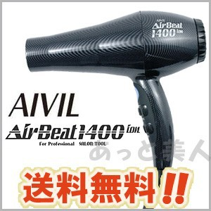 エアビート IRON ドライヤーAB-1400 アイビル