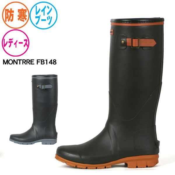 レディース用防寒レインブーツ《MONTRRE》モントレFB148 暖か長靴 軽量