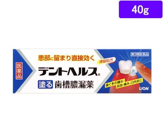 【予約販売】本 40g 【第3類医薬品】薬)ライオン/デントヘルスR-医薬品