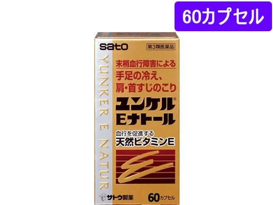 最新入荷 60カプセル 【第3類医薬品】薬)佐藤製薬/ユンケルEナトール-医薬品