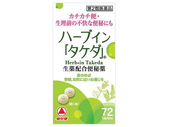 正規激安 72錠 【第2類医薬品】薬)タケダ/ハーブイン「タケダ」-医薬品
