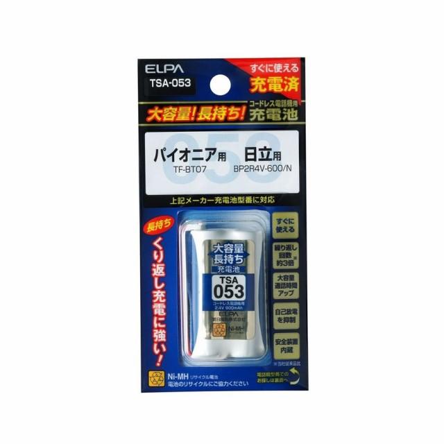 コードレス機用 大容量長持ち充電池 TSA-053 [パイオニア(Pioneer)/日立(HITACHI)用] ELPA(エルパ)