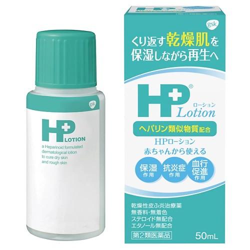 上等な 50ml(ヒルドイドと同成分) 【第2類医薬品】HPローション-医薬品