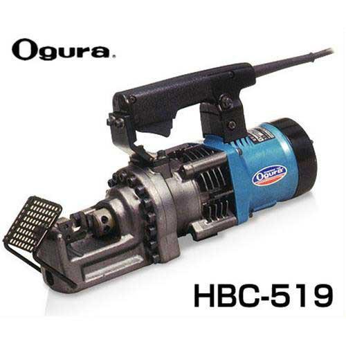 正規激安 オグラ 電動油圧式 鉄筋切断機 HBC-519 (19φ鉄筋2.5秒), 箸屋助八 101c7f09