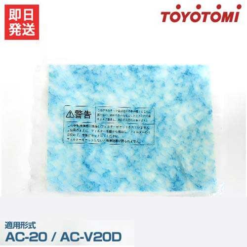 トヨトミ 空気清浄機AC-V20D用 交換用抗ウイルスフィルター ACF-V20